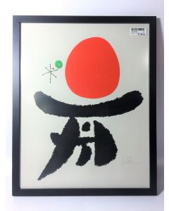 Japanese Calligraphy Wall Art Painting